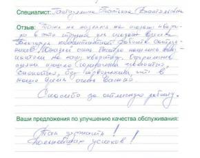 Отзыв Санина Виктора Ивановича