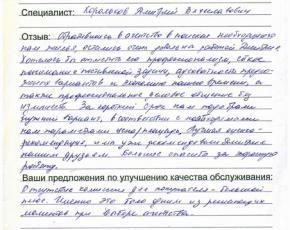 Отзыв Ардашевой Людмилы Ивановны