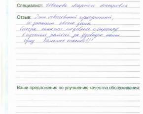 Отзыв Храмцова Максима Владимировича