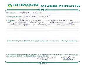 Отзыв от клиента Лидии Владимировны о работе Шакина Святослава