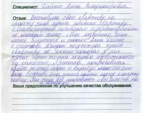 Отзыв Есиповой Натальи Владимировны