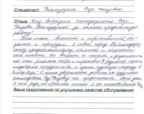Калашникова Марина о работе Бикмурзиной Розы