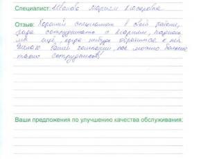 Отзыв Муратовой Сауле Кабдрахмановны