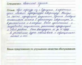 Отзыв Соловьевой Людмилы Ивановны