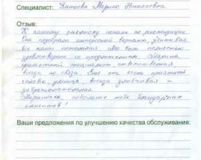 Отзыв Хрушковой Е.В.