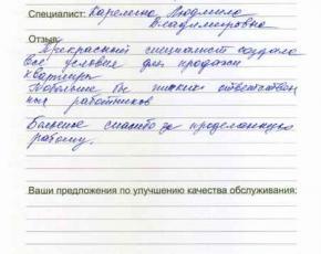 Отзыв Агаповой Тамары Евгеньевны