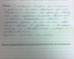 Отзыв Чекалкина Евгения о работе специалиста по недвижимости АН
