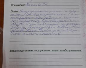 Хабибуллин Альберт Рамильевич о работе Вагановой Галины