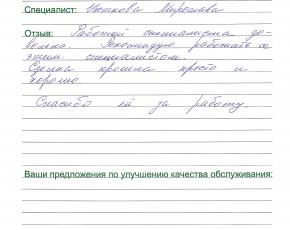 Журавлёва Зинаида Алексеевна о работе Щетковой Мирославы