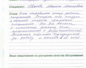 Отзыв Гайназарова Нурманбека Шайдуллаевича