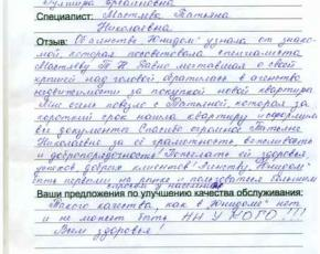 Отзыв Балтабаевой Гулширы