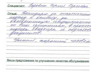 Губина Галина о работе Коровина Сергея