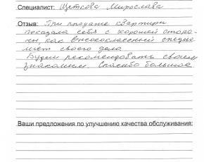 Болдыревой Людмилы о работе Щетковой Мирославы