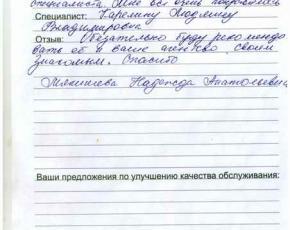 Отзыв Мякишевой Надежды Анатольевны