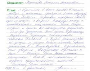 Отзыв Ананских Инны Николаевны (г.Нижневартовск)