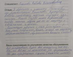 Вдовин Валентин о работе Семёновой Любови