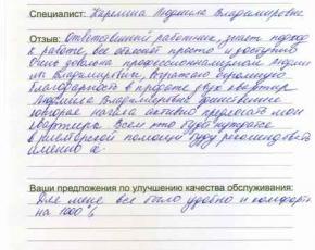 Отзыв Скакуновой Светланы Анатольевны