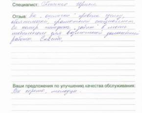 Отзыв Соколовой Аллы Алексеевны