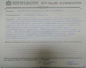 Отзыв о работе Галины Швецовой от Кобелевой Вероники Вячеславовны