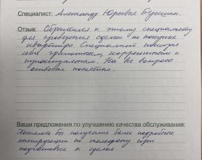 Фролов Игорь Анатольевич о работе Букшина Александра