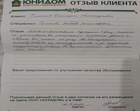 Филлипов Дмитрий Александрович о работе Семеновой Любови