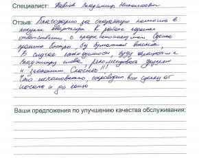 Бердник Анна Владимировна о работе Павлова Владимира  Николаевича