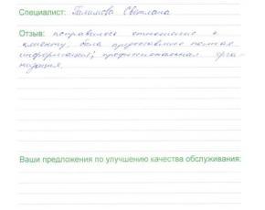 Отзыв Абасовой Ирины Николаевны