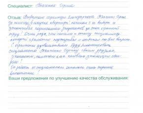 Паскал Ксения о работе Ткаченко Ирины