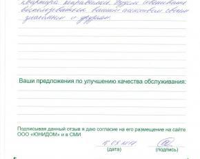 Отзыв Козко Светланы Анатольевны