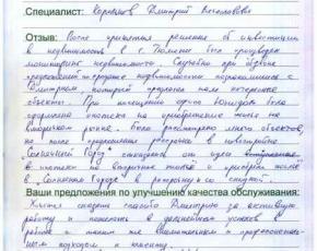 Отзыв Иванова Андрея Михайловича