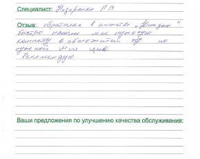 Ишукова М.М. о работе Назаренко Павла