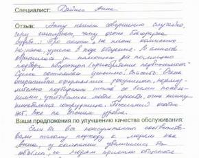 Отзыв Комаровой Ольги Валентиновны