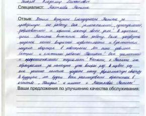 Отзыв Калининой Екатерины Викторовны и Захарова Владимира Михайловича
