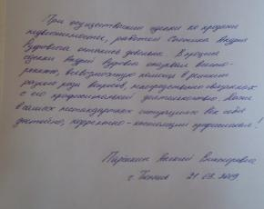 Паренкин Алексей о работе Слотина Андрея