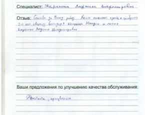 Отзыв Кокоевой Гулдар Абдрасуловны