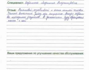 Отзыв Рещиковой Ольги Владимировны