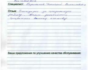 Отзыв Подивилова Евгения Анатольевича