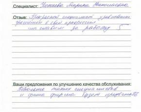 Отзыв Ахмадулина Г. Г.