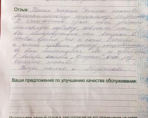 Семья Петровых о работе Щетковой Мирославы