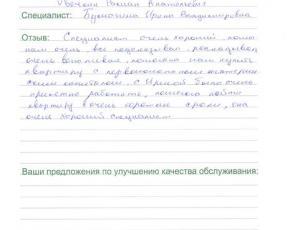 Отзыв Овечкина Романа Анатольевича и Юлии Валерьевны
