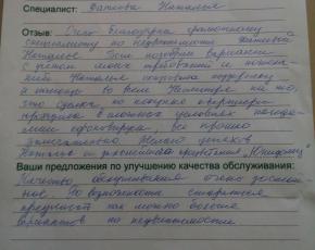 Симанова Тамара о работе Фатеевой Натальи