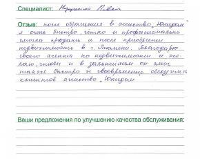 Трофименко Марина Ивановна о работе Назаренко Павла
