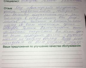Зуева Ирина Витольдовна о работе Швецова Галины