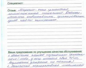 Отзыв Пупыкиной Ольги Викторовны