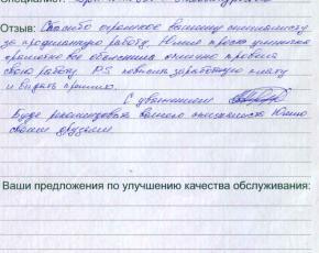 Кондратюк Константин Анатольевич о работе Гришечко Юлии