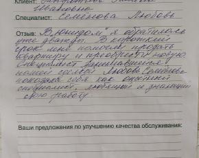 Заворотчева Галина о работе Семеновой Любови