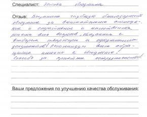 Отзыв Леончук Анастасии  Александровны