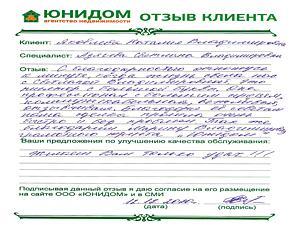 Отзыв Яковлевой Натальи Владимировны о работе Азясевой Светланы