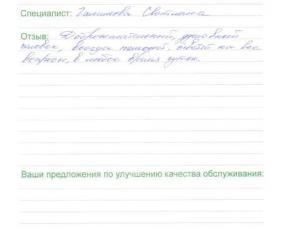 Отзыв Притчина Виктора Николаевича