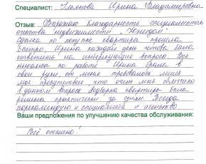 Кекина Екатерина Николаевна о работе Ульяновой Ирины